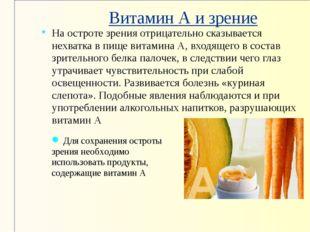 Витамин А и зрение На остроте зрения отрицательно сказывается нехватка в пище