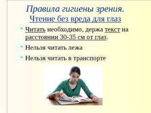 Правила гигиены зрения. Чтение без вреда для глаз Читать необходимо, держа те