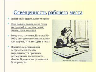 Освещенность рабочего места При письме сидеть следует прямо Свет должен падат