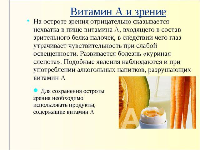 Витамин А и зрение На остроте зрения отрицательно сказывается нехватка в пище...