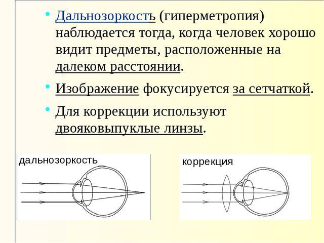 Дальнозоркость (гиперметропия) наблюдается тогда, когда человек хорошо видит...