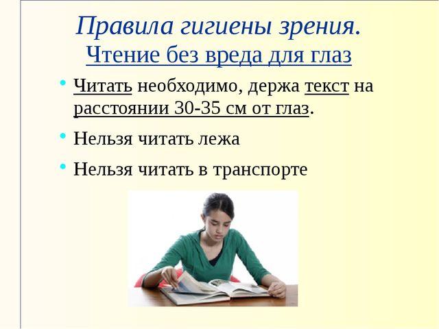 Правила гигиены зрения. Чтение без вреда для глаз Читать необходимо, держа те...