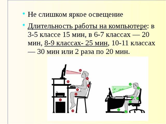Не слишком яркое освещение Длительность работы на компьютере: в 3-5 классе 15...