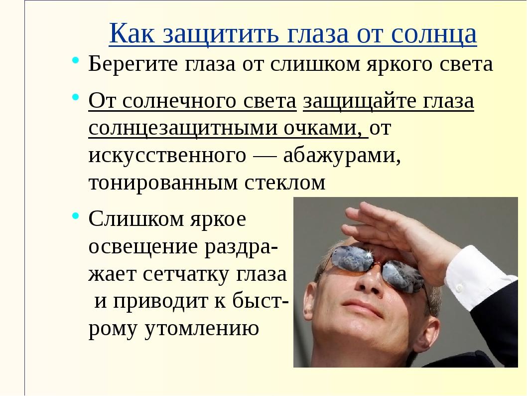 Как защитить глаза от солнца Берегите глаза от слишком яркого света От солнеч...