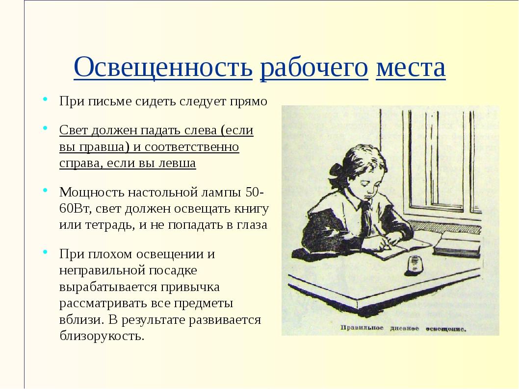 Освещенность рабочего места При письме сидеть следует прямо Свет должен падат...