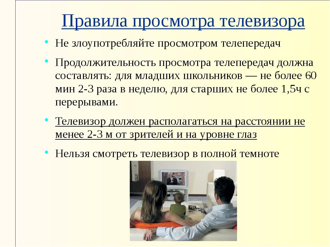 Правила просмотра телевизора Не злоупотребляйте просмотром телепередач Продол...