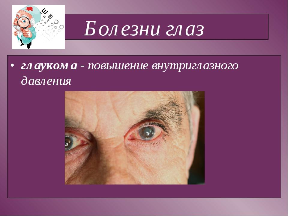 Болезни глаз глаукома - повышение внутриглазного давления
