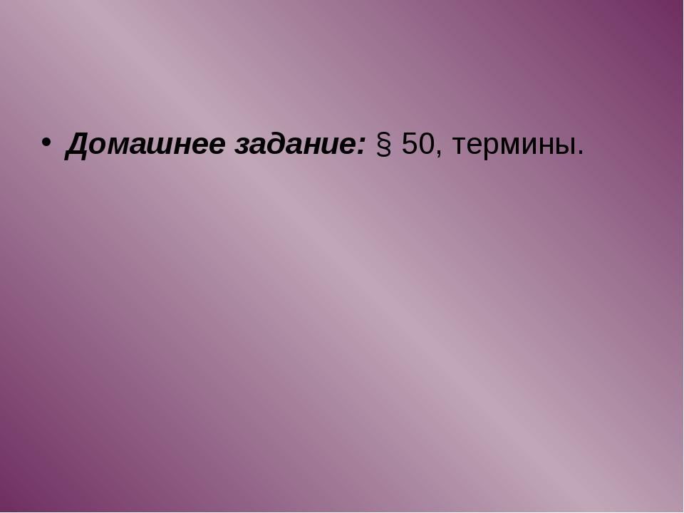 Домашнее задание: § 50, термины.