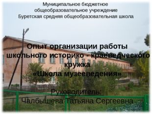 Муниципальное бюджетное общеобразовательное учреждение Буретская средняя обще