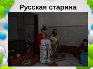 Русская старина