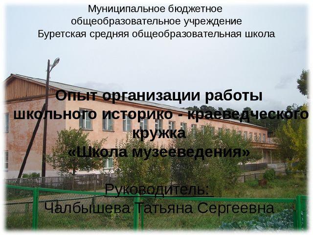 Муниципальное бюджетное общеобразовательное учреждение Буретская средняя обще...