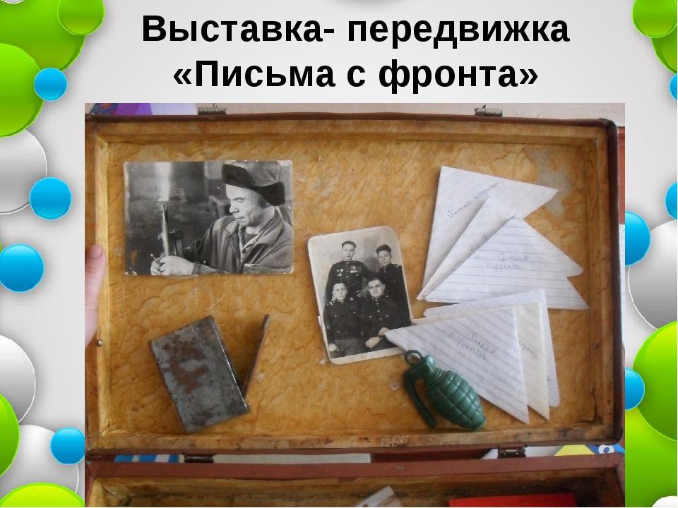 Выставка- передвижка «Письма с фронта»