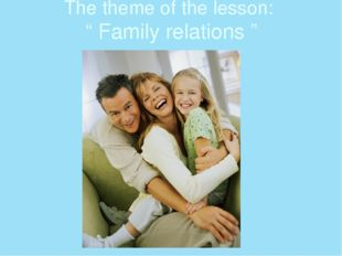 "The theme of the lesson: "" Family relations """