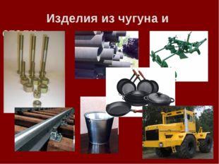 Изделия из чугуна и стали :