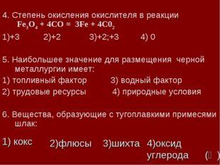4. Степень окисления окислителя в реакции Fе3О4 + 4СО = 3Fе + 4С02 1)+3 2)+2