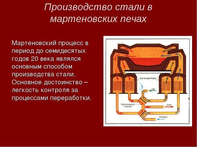 Производство стали в мартеновских печах Мартеновский процесс в период до семи...