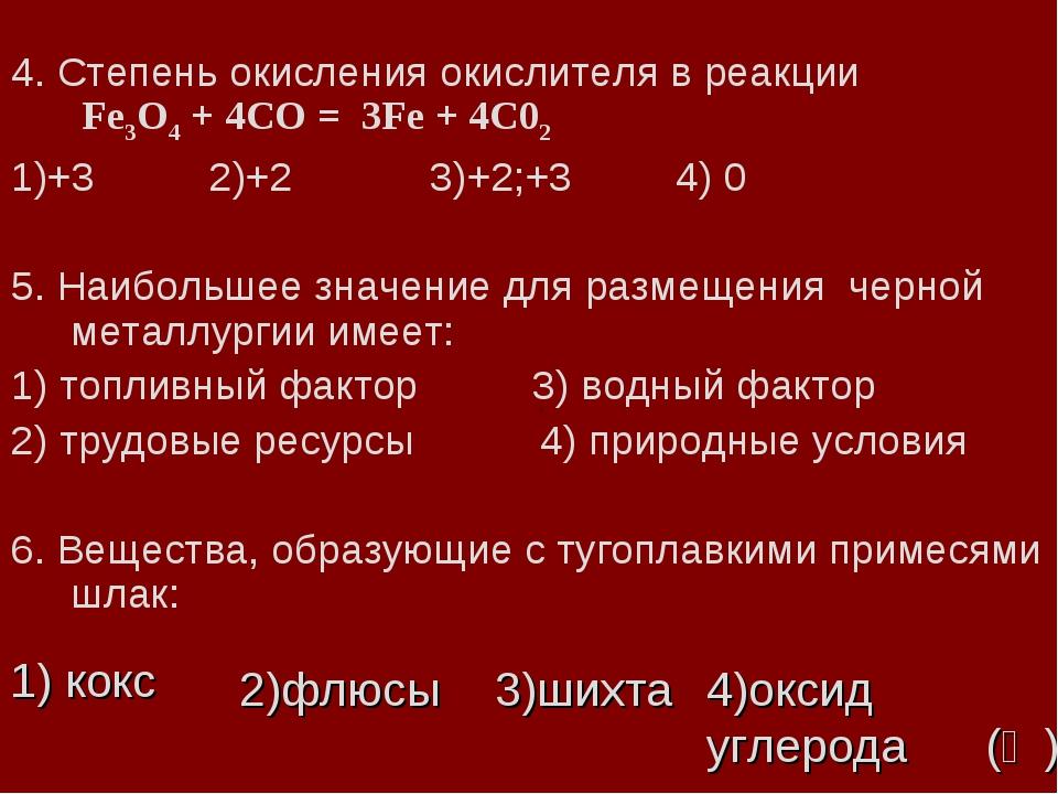 4. Степень окисления окислителя в реакции Fе3О4 + 4СО = 3Fе + 4С02 1)+3 2)+2...