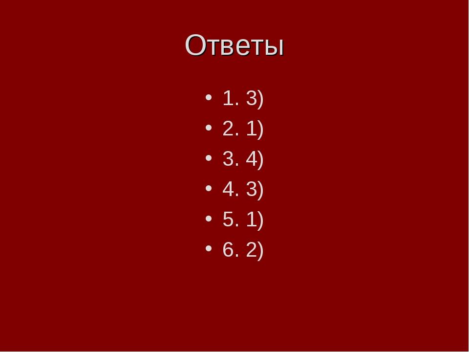 Ответы 1. 3) 2. 1) 3. 4) 4. 3) 5. 1) 6. 2)