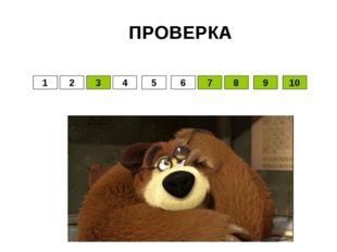ПРОВЕРКА 1 3 4 2 10 9 7 6 5 8