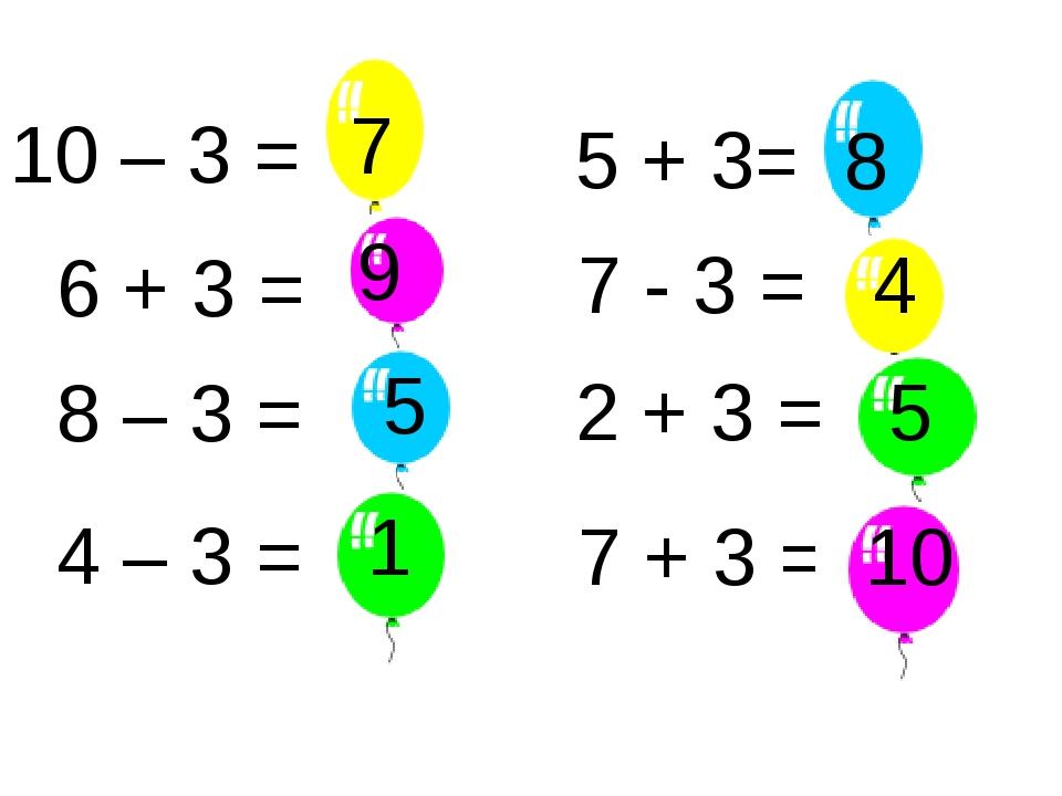 10 – 3 = 6 + 3 = 7 9 8 – 3 = 5 4 – 3 = 1 5 + 3= 7 - 3 = 4 2 + 3 = 5 7 + 3 = 1...