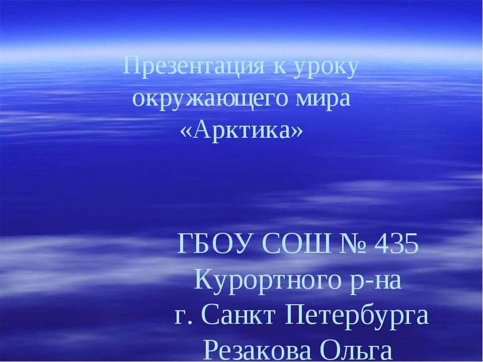 Презентация к уроку окружающего мира «Арктика» ГБОУ СОШ № 435 Курортного р-на...