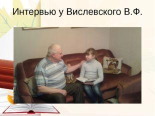 Интервью у Вислевского В.Ф.