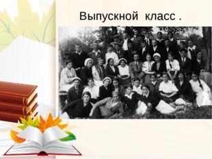 Выпускной класс . 1941год