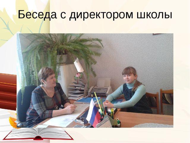 Беседа с директором школы