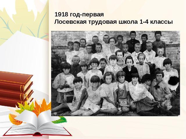 1918 год-первая Лосевская трудовая школа 1-4 классы