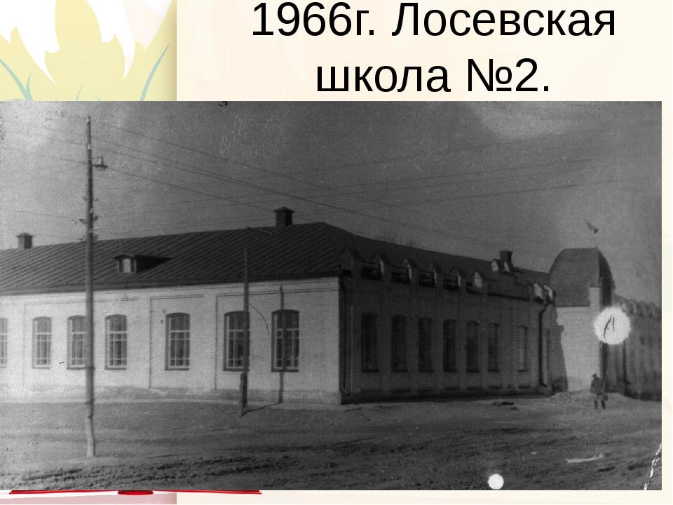 1966г. Лосевская школа №2.