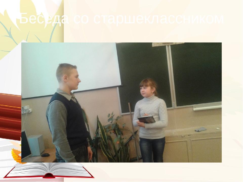 Беседа со старшеклассником