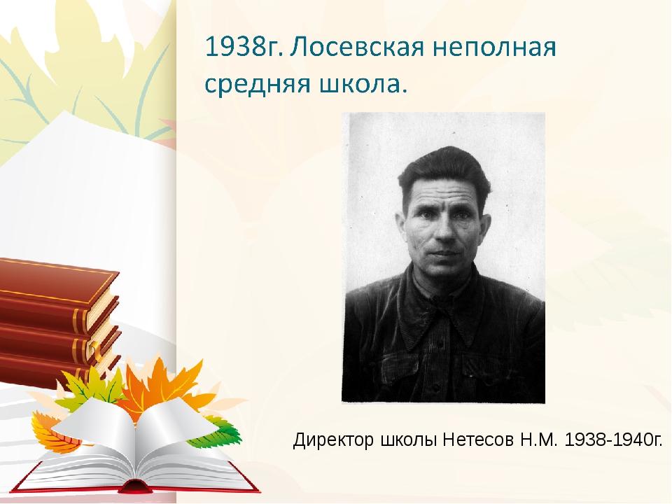 Директор школы Нетесов Н.М. 1938-1940г.