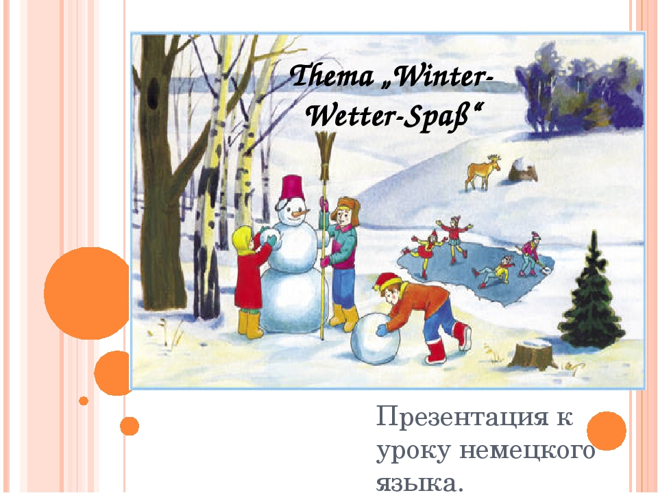 """Презентация к уроку немецкого языка. Выполнила Мироненко Т.В. Thema """"Winter-W..."""