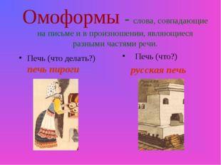 Омоформы - слова, совпадающие на письме и в произношении, являющиеся разными
