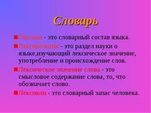 Словарь Лексика - это словарный состав языка. Лексикология - это раздел науки