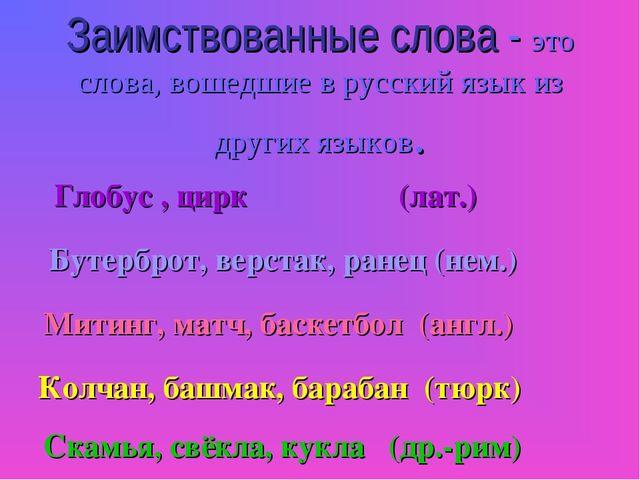 Заимствованные слова - это слова, вошедшие в русский язык из других языков. Г...