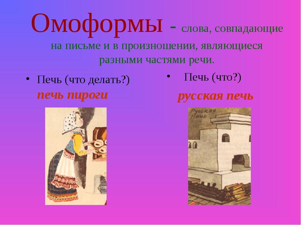 Омоформы - слова, совпадающие на письме и в произношении, являющиеся разными...