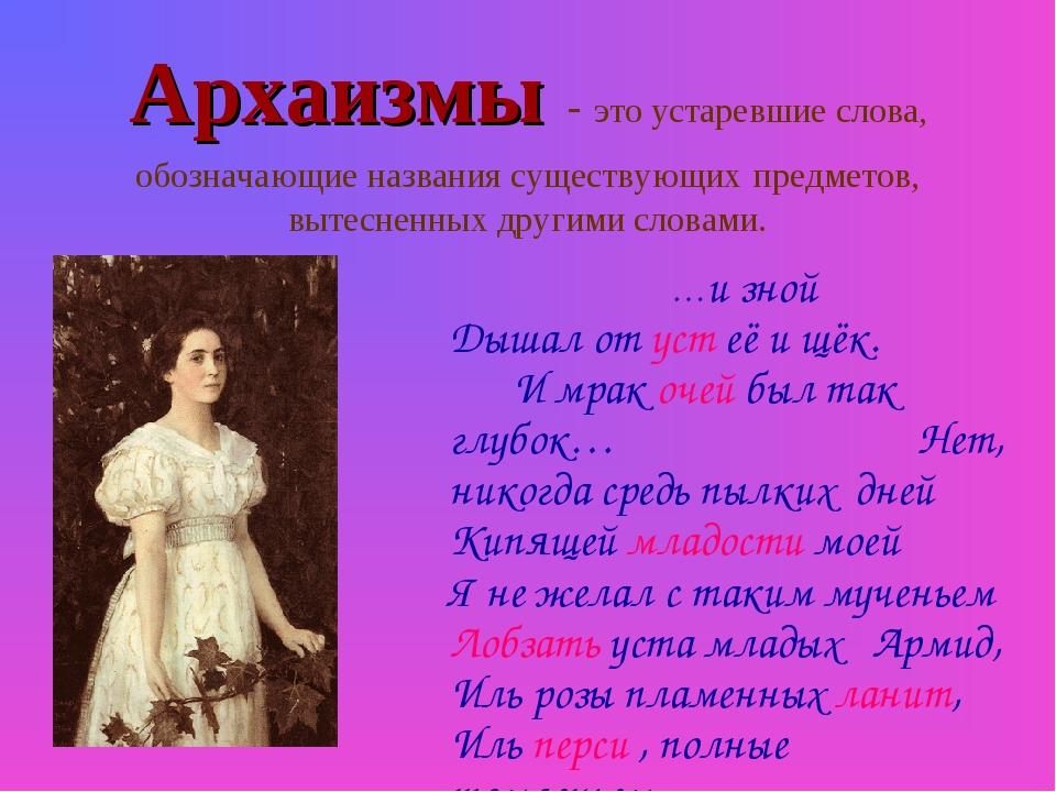 Архаизмы - это устаревшие слова, обозначающие названия существующих предметов...