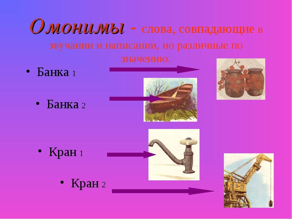 Омонимы - слова, совпадающие в звучании и написании, но различные по значению...