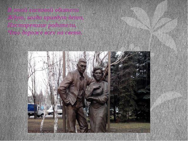 В этой ласковой обители Ждут, когда приедут дети, Постаревшие родители, Что д...