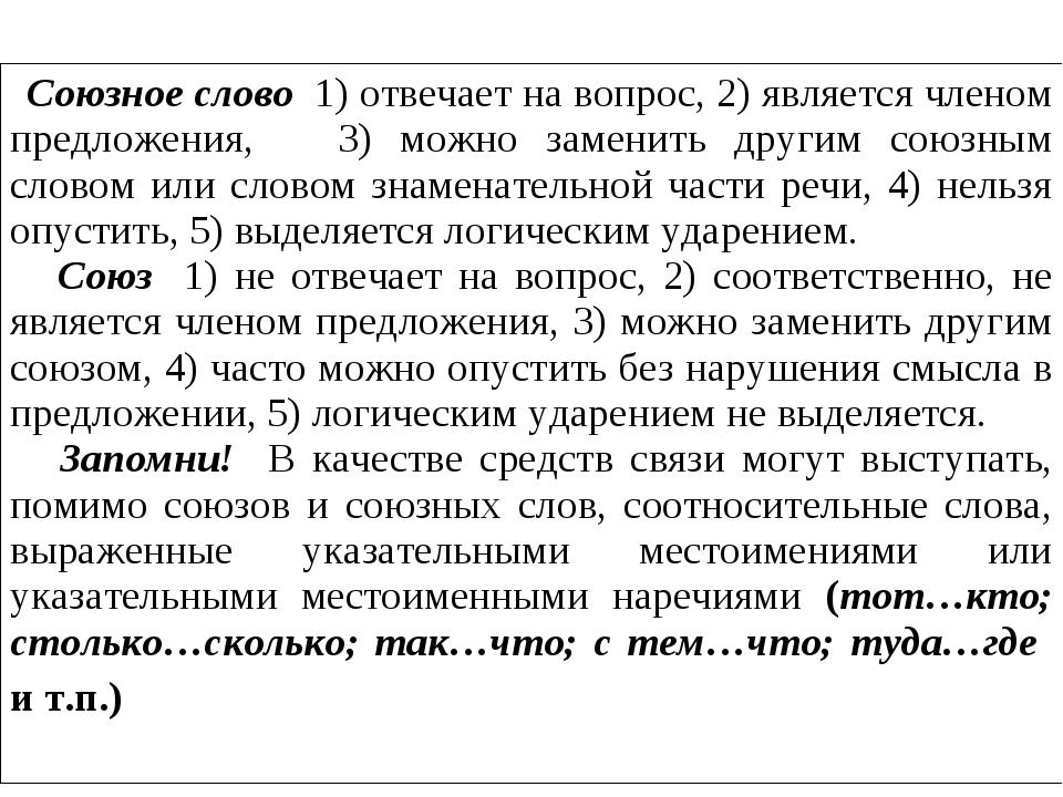 Союзное слово 1) отвечает на вопрос, 2) является членом предложения, 3) можн...