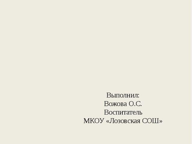 Загадки с грядки Выполнил: Вожова О.С. Воспитатель МКОУ «Лозовская СОШ»