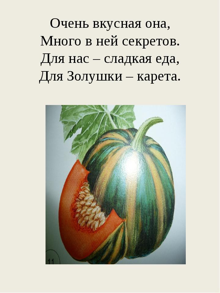 Очень вкусная она, Много в ней секретов. Для нас – сладкая еда, Для Золушки –...