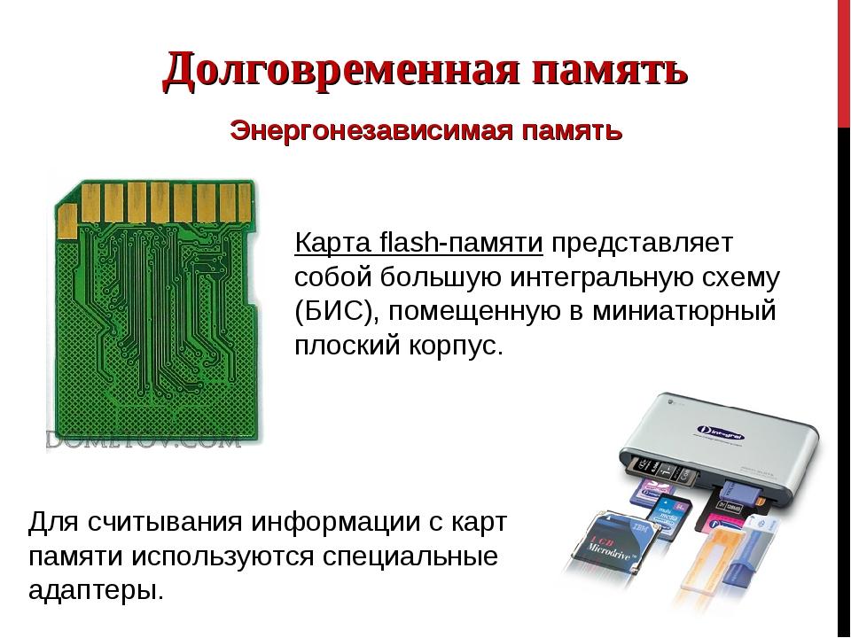 Долговременная память Энергонезависимая память Карта flash-памяти представляе...
