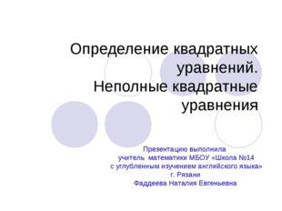 Определение квадратных уравнений. Неполные квадратные уравнения Презентацию в