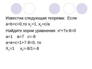 Известна следующая теорема: Если a+b+c=0,то х1=1, х2=с/a Найдите корни уравн