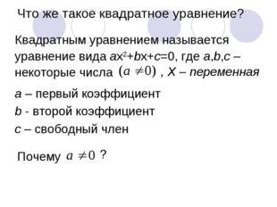 Что же такое квадратное уравнение? Квадратным уравнением называется уравнение