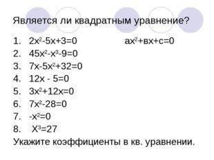 Является ли квадратным уравнение? 1. 2х2-5х+3=0 ах2+вх+с=0 2. 45х2-х3-9=0 3.