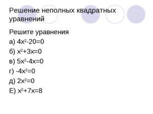 Решение неполных квадратных уравнений Решите уравнения а) 4х2-20=0 б) х2+3х=0