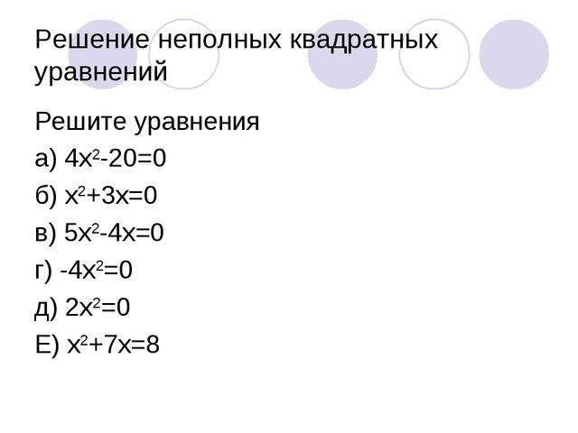 Решение неполных квадратных уравнений Решите уравнения а) 4х2-20=0 б) х2+3х=0...
